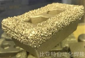 压块合金颗粒焊接效果