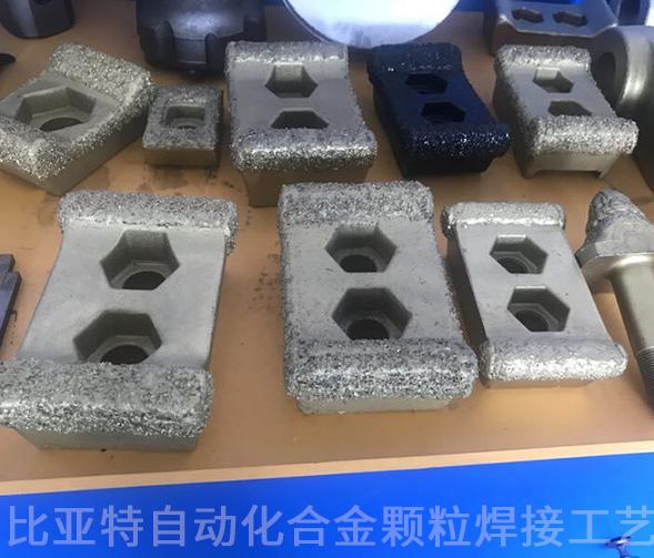 硬质合金颗粒堆焊工艺