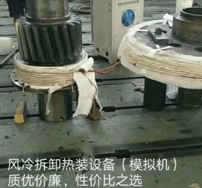 联轴器热拆热装设备
