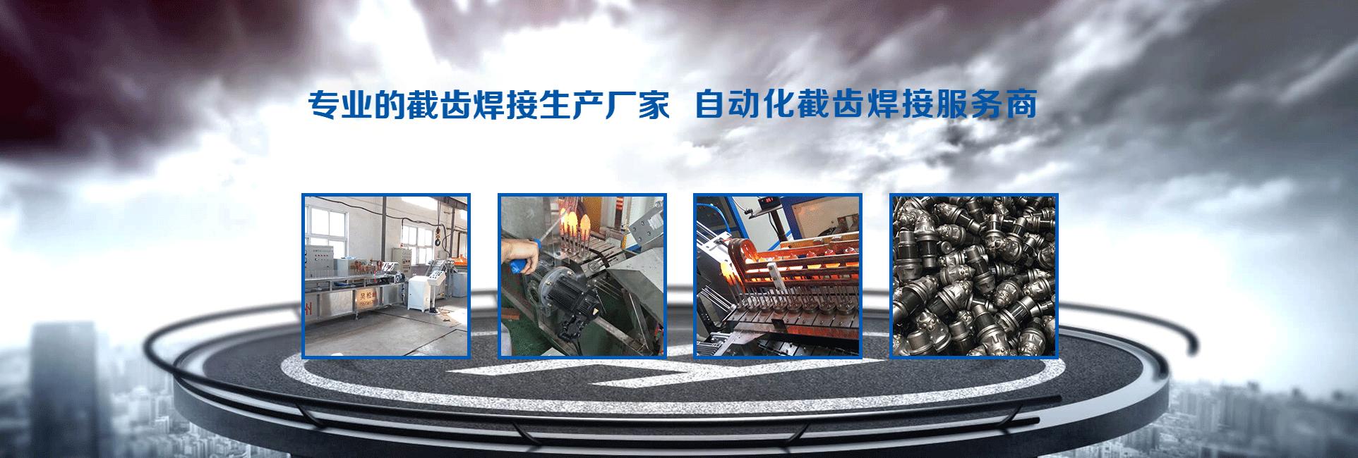 截齿钎焊炉|截齿焊接设备|全自动截齿焊接生产线|截齿焊接生产厂家